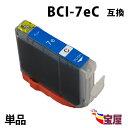 ( 送料無料 ) ( IC付 LED否点灯 ) CANON BCI-7eC ( シアン ) 関連( BCI-7e+9 5MP 対応 BCI-9BK BCI-7eBK BCI-7eC BCI-7eM BCI-7eY BCI-7ePC BCI-7ePM )qq