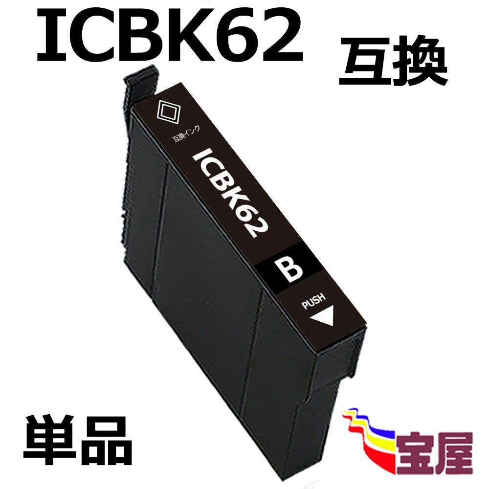 ( 送料無料 ) epson icbk62 ( ブラック ) 関連( ic4cl62 対応 icbk62 icc62 icm62 icy62 )qq