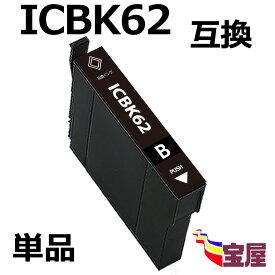 ( 送料無料 ) epson icbk62 ( ブラック ) 互換インクカートリッジ 対応機種:PX-204 / PX-205 / PX-403A / PX-404A / PX-434A / PX-504A / PX-504AU / PX-605F / PX-605FC3 / PX-605FC5 / PX-675F / PX-675FC3) ( 関連( ic4cl62 対応 icbk62 icc62 icm62 icy62 ) qq