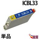 ( 送料無料 ) epson icbl33 ( ブルー ) 関連( ic8cl33 対応 icbk33 icmb33 icc33 icm33 icy33 icr33 icbl33 icgl33 )qq