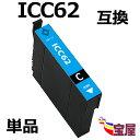 ( 送料無料 ) epson icc62 ( シアン ) ( 関連( ic4cl62 対応 icbk62 icc62 icm62 icy62 )qq