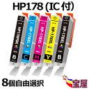 ( 送料無料 ) ( IC付 残量表示OK ) HP178 8個自由選択 HP178 対応 ( HP178BK ( 16MM ) HP178PBK ( 10MM ) HP178C HP178M HP1