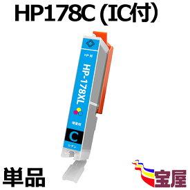 ( 送料無料 ) ( IC付 残量表示OK ) HP178C ( シアン ) ( HP178 対応 ) ( 関連:HP178BK ( 16MM ) HP178PBK ( 10MM ) HP178C HP178M HP178Y ) ( 互換インク カートリッジ )qq