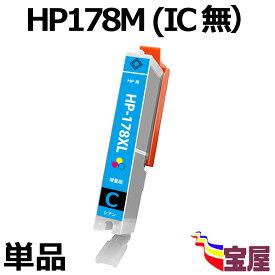 ( 送料無料 ) HP178C ( シアン ) ( HP178 対応 ) ( 関連:HP178BK ( 16MM ) HP178PBK ( 10MM ) HP178C HP178M HP178Y ) ( 互換インク カートリッジ )qq
