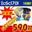 ( 送料無料 ) ( ic付 残量表示ok ) epson ic70l ( 増量版 ) 5個自由選択 ic6cl70 対応 ( icbk70 icc70 icm70 icy70 ic…
