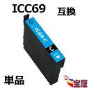 ( 送料無料 ) ( ic付 残量表示ok ) epson icc69 ( シアン ) ic4cl69 対応 ( icbk69l icc69 icm69 icy69 ) ( 互換インク カートリッジ )qq