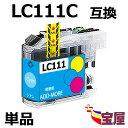 ( 送料無料 ) ブラザー ( brother ) LC111C シアン単品 ( IC付 残量表示OK ) ( 純正 互換 ) ( 関連: LC111BK LC111C LC111M LC111Y LC111-4pk LC1114pk ) 対応 機種:MFC-J820DWN MFC-J720D MFC-J720DW DCP-J952N DCP-J752N DCP-J552Nqq