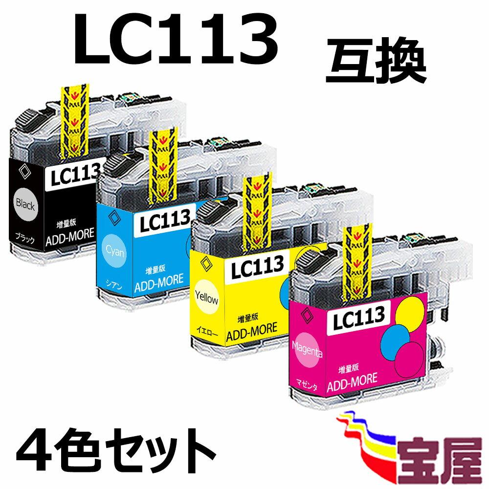 ( 送料無料 ) ブラザー ( brother ) LC113 4色セット ( IC付 残量表示OK ) 中身( LC113BK LC113C LC113M LC113Y LC113-4pk LC1134pk ) ( 純正 互換 ) 対応 機種:MFC-J6975CDWM FC-J6970CDW MFC-J6770CDW MFC-J6570CDWqq