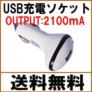 送料無料 ( 相性保証付 NO:B-A-12 ) 定格出力2A シガーソケット車載USB充電アダプタ ( チャージャー ) ( iphone5 4s 4 ipad 2 3 4 mini ipod MP3 4 対応 ) ( 関連:DOCK Lightning 8ピンコネクタ ドッグ ケーブル 充電USBケーブル 30ピンコネクタ 変換 )qq