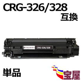 ( 送料無料 ) キャノン CRG-326/CRG-328共通 互換トナーカートリッジ (1本セット) CANON MF4890dw / MF4870dn / MF4750 / MF4830d / MF4820d / MF4580dn / MF4570dn / MF4550d / MF4450 / MF4430 / MF4420n / MF4410 / LBP6200 / LBP6240 / LBP6230 ( 汎用トナー )qq