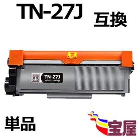 ( 送料無料 ) ブラザー TN-27J ( トナーカートリッジ 27J ) brother HL-2240D HL-2270DW DCP-7060D DCP-7065DN MFC-7460DN FAX-7860DW FAX-2840 ( 汎用トナー )qq