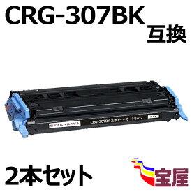( 送料無料 ) ( 2本セット ) キャノン CRG-307 BK ブラック ( トナーカートリッジ 307 ) CANON LBP5000 LBP5100 ( 汎用トナー )qq