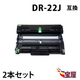 ( 送料無料 ) ( 2本セット ) ブラザー DR-22J ( ドラム 22J ) brother DCP-7060D / DCP-7065DN / FAX-2840 / FAX-7860DW / HL-2130 / HL-2240D / HL-2270DW / MFC-7460DN ( 汎用ドラム )qq