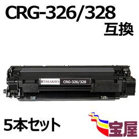 ( 送料無料 ) ( 5本セット ) キャノン CRG-326/CRG-328共通 互換トナーカートリッジ CANON MF4890dw / MF4870dn / MF4750 / MF4830d / MF4820d / MF4580dn / MF4570dn / MF4550d / MF4450 / MF4430 / MF4420n / MF4410 / LBP6200 / LBP6240 / LBP6230( 汎用トナー )qq