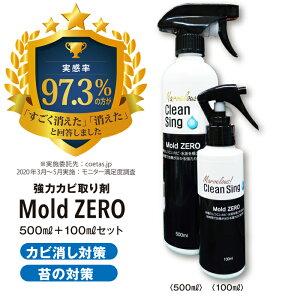 強力カビ取り除菌剤 カビ取り Mold ZERO 500ml+ 100mlセットモールドゼロ・モルドゼロ
