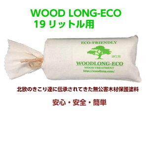 ウッドロングエコ(Wood Long Eco) 100g/19リットル