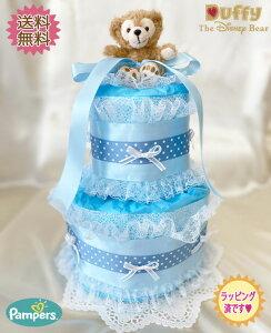 東京ディズニーシー限定ベア☆ダッフィー・おすわりストラップぬいぐるみ付き2段おむつケーキ♪ Disney Duffy【ブルー・水色】【男の子】(オムツケーキ)【出産祝い】【誕生祝い】【送料