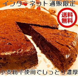 せいちゃんのガトーショコラ 6号 ガトーショコラ チョコ ケーキ チョコレートケーキ バースデー ケーキ クリスマス ケーキ 濃厚スイーツ 美味しい お菓子 しっとり 小麦粉不使用 小麦アレルギー お取り寄せスイーツ 誕生日プレゼント 贈り物 ギフト ハロウィン