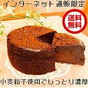 せいちゃんのガトーショコラ 4号 ガトーショコラ チョコ ケーキ チョコレートケーキ ホールケーキ 濃厚スイーツ 美味…