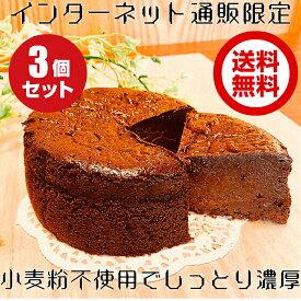 せいちゃんのガトーショコラ 4号 3ホール チョコ ケーキ チョコレートケーキ 誕生日ケーキ バースデー ケーキ クリスマス ケーキ 濃厚スイーツ 美味しい お菓子 しっとり 小麦粉不使用 小麦アレルギー お取り寄せスイーツ プレゼント 贈り物 ギフト ハロウィン