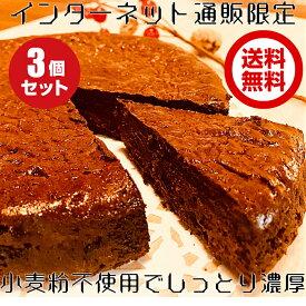 せいちゃんのガトーショコラ 6号 3ホール チョコ ケーキ チョコレートケーキ ホールケーキ バースデー ケーキ クリスマス ケーキ 濃厚スイーツ 美味しい お菓子 しっとり 小麦粉不使用 小麦アレルギー お取り寄せスイーツ プレゼント 贈り物 ギフト ハロウィン