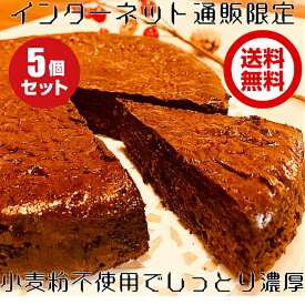 せいちゃんのガトーショコラ 6号 5ホール チョコ ケーキ チョコレートケーキ ホールケーキ バースデー ケーキ クリスマス ケーキ 濃厚スイーツ 美味しい お菓子 しっとり 小麦粉不使用 小麦アレルギー お取り寄せスイーツ プレゼント 贈り物 ギフト ハロウィン