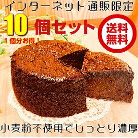 せいちゃんのガトーショコラ 4号 10ホール チョコ ケーキ チョコレートケーキ 誕生日ケーキ バースデー ケーキ クリスマス ケーキ 濃厚スイーツ 美味しい お菓子 しっとり 小麦粉不使用 小麦アレルギー お取り寄せスイーツ プレゼント 贈り物 ギフト ハロウィン