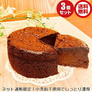 せいちゃんのガトーショコラ 4号 3ホール チョコ ケーキ チョコレート ケーキ 誕生日ケーキ バースデー ケーキ 美味しい お菓子 美味しいスイーツ 濃厚 しっとり 小麦粉不使用 小麦アレルギ