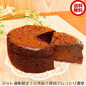 せいちゃんのガトーショコラ 6号 チョコ ケーキ チョコレートケーキ バースデー ケーキ 誕生日ケーキ 濃厚スイーツ 美味しい お菓子 美味しいスイーツ しっとり 小麦粉不使用 小麦アレルギ