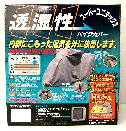 キャンペーン価格!スーパーユニテックスバイクカバー3L透湿性4層構造+溶けない