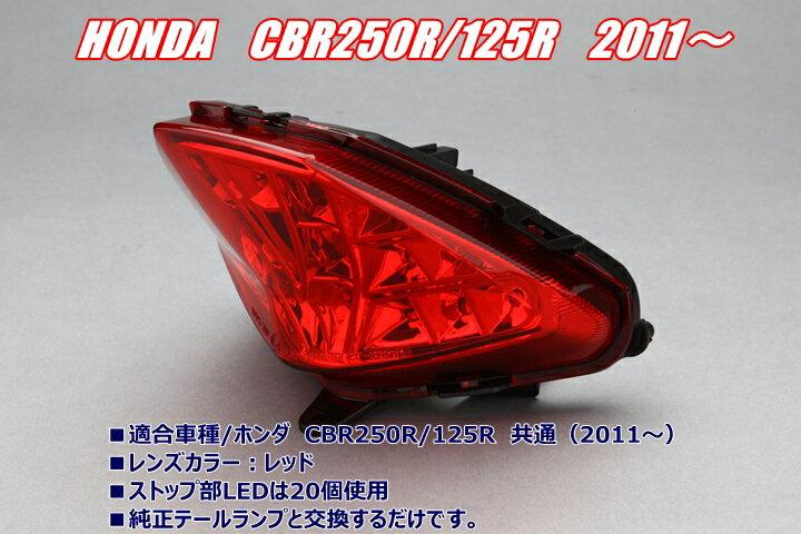 【特売中】ホンダ CBR250R/125R 2011〜LEDテールランプレッド