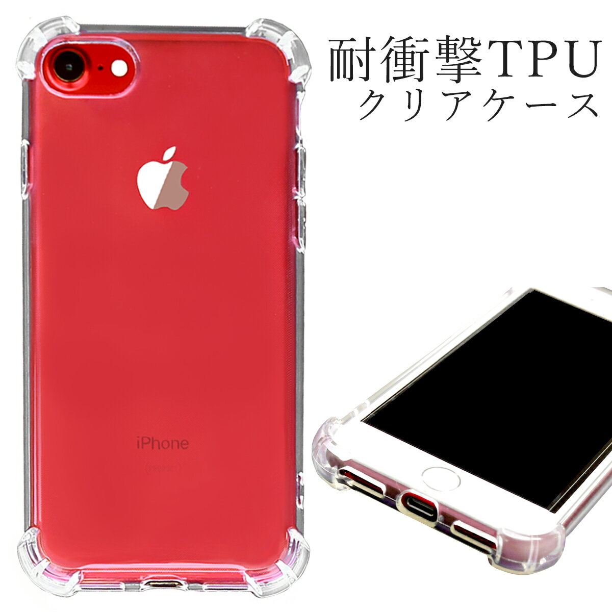iphone7ケース TPUケース iphone8【耐衝撃】【クリアケース】【送料無料】クリアケース iPhone se iPhone6 Plus