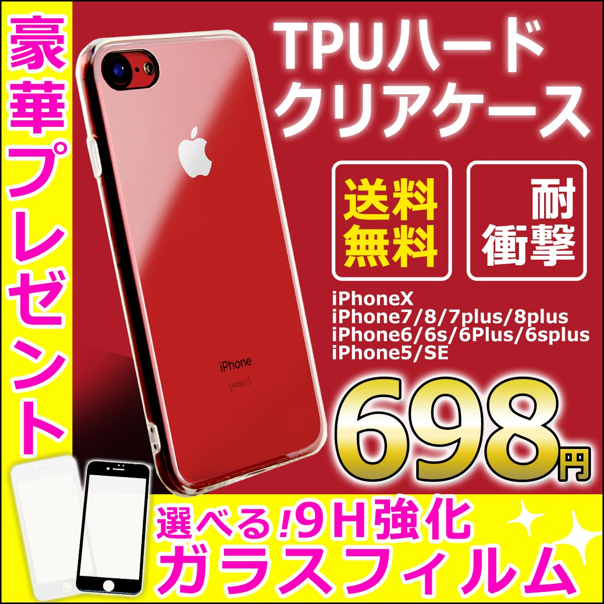 iphone7ケース iphone8 iPhone se【耐衝撃】tpu+pc【超クリア ケース】 【送料無料】 iPhone6 Plus