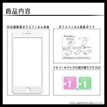 全面保護iPhone7iPhone6siPhone6plus3D【9H超薄強化ガラスフィルム】傷防止、超高硬度、ラウンドエッジ、高透過率、指紋不防止、極薄0.2mm、炭素繊維+9Hガラス
