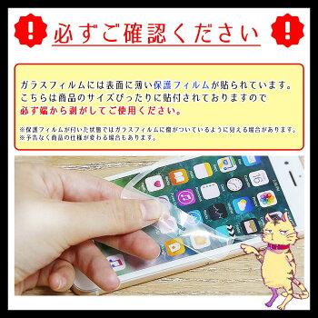 iPhoneX全面保護3D9HガラスフィルムiPhone8強化ガラス保護フィルム強化ガラスフィルム強化ガラス保護フィルム液晶保護ガラスフィルムiPhone7iPhone6sPlusアイフォン7アイフォン6s全面全面ガラスフィルムラウンドカット