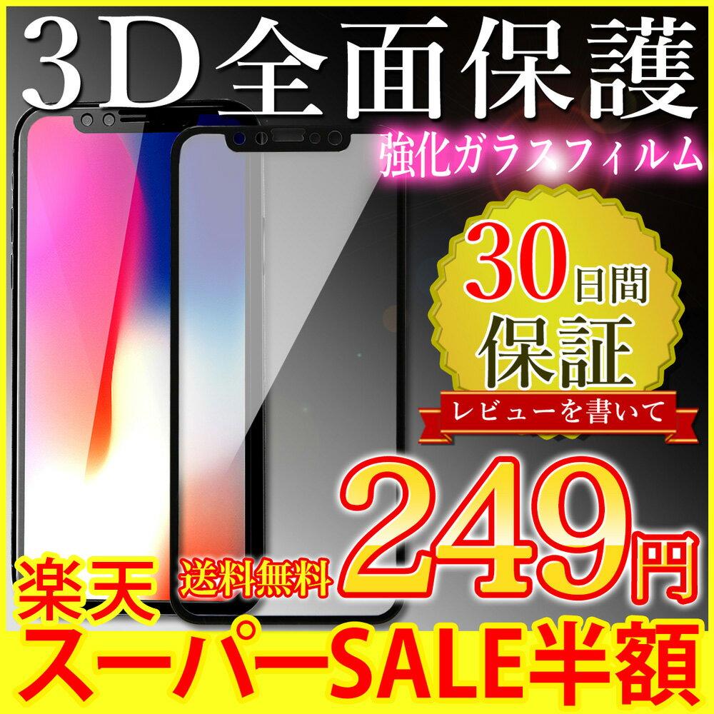 iPhone8 Galaxy S8 全面保護 3D 5D 9Hガラスフィルム iPhone se 強化ガラス 保護フィルム 強化ガラスフィルム 強化ガラス保護フィルム 液晶保護ガラスフィルム iPhone7 iPhone6s Plus アイフォン7 アイフォン6s 全面 全面ガラスフィルム ラウンドカット ギャラクシー