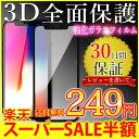 iPhone8 Galaxy S8 全面保護 3D 5D 9Hガラスフィルム iPhone se 強化ガラス 保護フィルム 強化ガラスフィルム 強化ガラス保護フ...