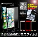 全面保護 iPhone7 iPhone6s iPhone6 plus 3D【9H 超薄強化 ガラスフィルム】 傷防止、超高硬度、ラウンドエッジ、高透過率、指紋不...