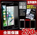 iPhone7 ガラスフィルム 全面保護 iPhone6s iPhone6 plus 【送料無料】3D【9H 超薄強化 ガラスフィルム】 傷防止、超高硬度、ラウ...