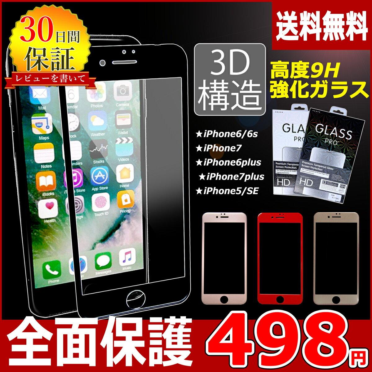 iPhoneX 全面保護 3D 9Hガラスフィルム iPhone8 強化ガラス 保護フィルム 強化ガラスフィルム 強化ガラス保護フィルム 液晶保護ガラスフィルム iPhone7 iPhone6s Plus アイフォン7 アイフォン6s 全面 全面ガラスフィルム ラウンドカット
