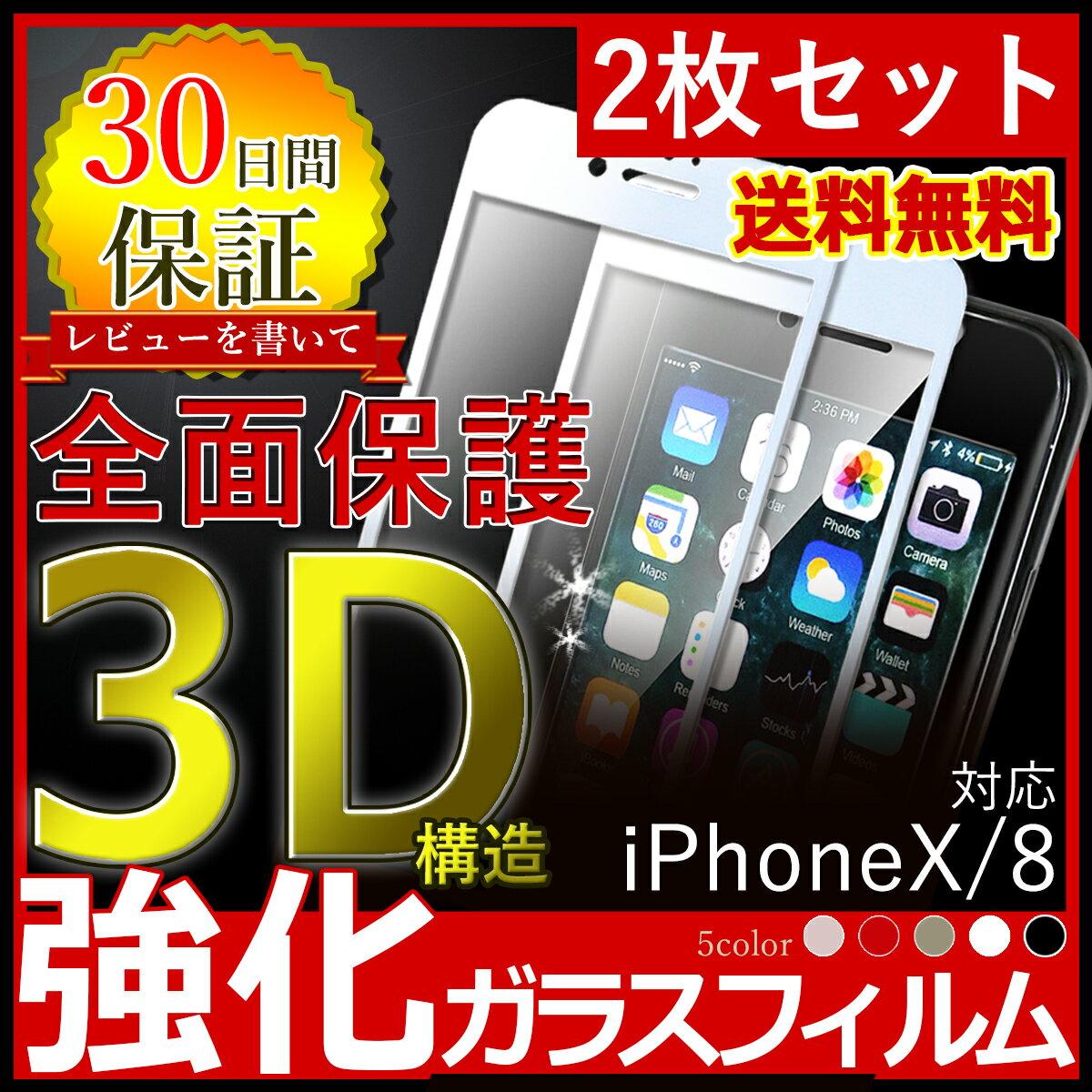 【全面保護 3D 9H】 強化ガラス 二枚組 保護フィルム 強化ガラスフィルム 強化ガラス保護フィルム 液晶保護ガラスフィルム iPhone7 iPhone6s Plus アイフォン7 アイフォン6s 全面 全面ガラスフィルム ラウンドカット