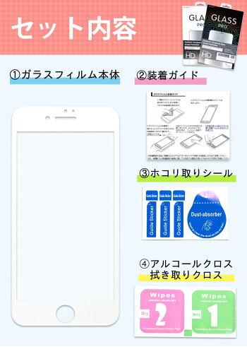 全面保護iPhone7iPhone6siPhone6plus3D【9H超薄強化ブルーライトガラスフィルム】傷防止、超高硬度、ラウンドエッジ、高透過率、指紋不防止、極薄0.2mm、炭素繊維+9Hガラス