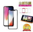全面保護 3D 9H ブルーライトカット 強化ガラスフィルム iPhone12 mini pro iPhone11 ...