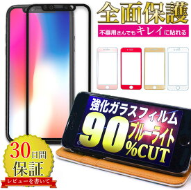 全面保護 3D 9H ブルーライトカット 強化ガラスフィルム iPhoneX Xs R Xs Max iPhone8 iPhone8plus iPhone7 iPhone6s iPhone6 plus 強化ガラスフィルム 傷防止、超高硬度、ラウンドエッジ、高透過率、極薄0.2mm、炭素繊維+9Hガラス 令和最初にほしいモノ 令和