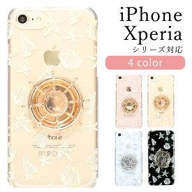 ハンドスピナー 付き iphone7 iphone8 ケース クリアケース iphone6s iPhone5s se xperia z5 xperia z5 compact xperiaz4 xperia z3 【くるくる回るハンドスピナー】 令和最初にほしいモノ 令和