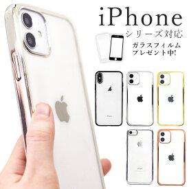 【ガラスフィルムプレゼント】iPhone12 mini pro max iPhone11 iphoneXR ケース tpu iPhoneX iPhone11 tpuケース iPhone8 かわいい メッキGalaxy s8 サイドメッキ【送料無料】クリアケース iPhone se iPhone11 アイフォン7 s8plus ギャラクシー キラキラ カバー