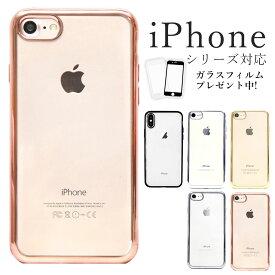 【ガラスフィルムプレゼント】 iphone8 ケース tpu iPhoneX iphone7 tpuケース かわいい メッキGalaxy s8 iPhoneX サイドメッキ【送料無料】クリアケース iPhone se iPhone6 PlusiPhone7 ipHone7 アイフォン7 アイホンX s8plus s9 s9plus ギャラクシー 8 キラキラ