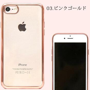 iphone7ケースiPhone7TPUケース【メタリックケース】スマホリングプレゼント【送料無料】クリアケースiPhoneseiPhone6Plusメタルスマホケース