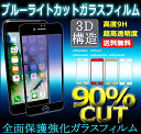 全面保護 ブルーライトカット iPhone7 iPhone6s iPhone6 plus 3D【9H 超薄強化 ガラスフィルム】 傷防止、超高硬度、ラウンドエッ...