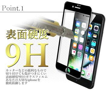 iPhone6siPhone6iPhone5s【9Hブルーライト強化ガラスフィルム】